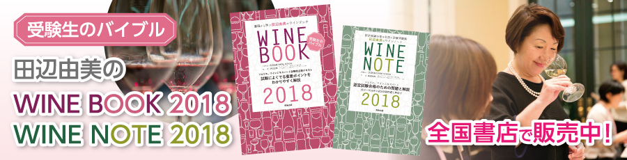 田辺由美のWINE BOOK,WINE NOTE Toppo&Chococo