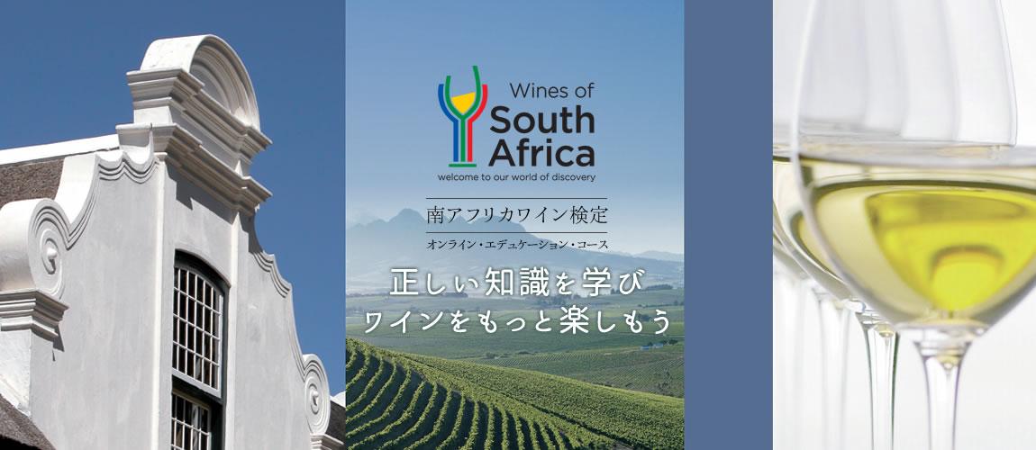 南アフリカワイン検定 正しい知識を学びワインをもっと楽しもう